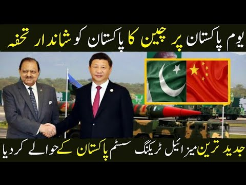 China Provides Tracking System for Pakistan's Defense Programme
