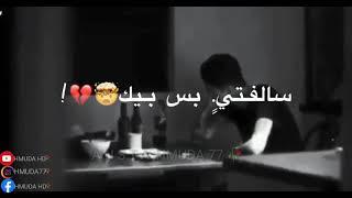 مرت سنه ومارح طاريك مقاطع حب حزينه جـدا - قصيرة😭💔  حالات واتس اب حزينة - أغاني حب 2020!!