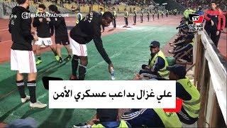 علي غزال يداعب أحد عساكر الأمن أثناء الإحماء بمباراة مصر وتونس