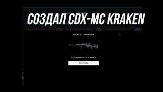WARFACE. СОЗДАЛ CDX-MC KRAKEN