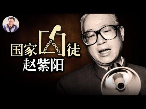 赵紫阳忌日看中共总书记命运(歷史上的今天20190117第264期)