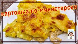 Картошка в духовке по министерски с мясом новый быстрый рецепт