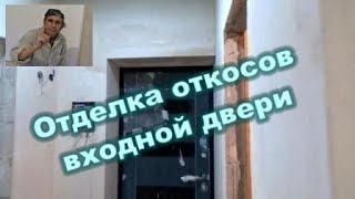 видео Отделка входной двери своими руками, проема и косяков