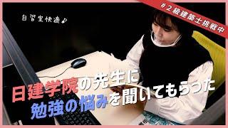皆さんこんにちは☺️桜田茉央です☺︎ 見に来てくれてありがとう   今回は初めて日建学院の学校でお勉強してきました  ✨ 自宅でオンライン受講は、空いた時間にできて ...