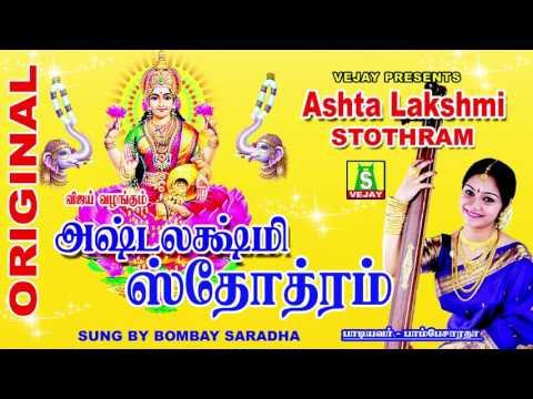 ASTHALAKSHMI STOTHRAM