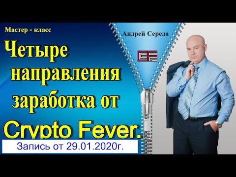 Четыре направления заработка от #CryptoFever