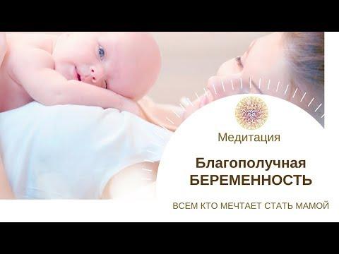 Медитация для гармоничной Беременности и родов