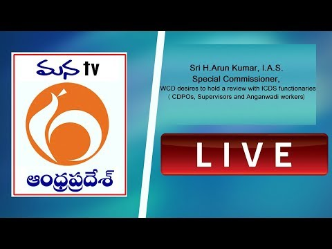 Sri Arun Kumar IAS interacts with Anganwadis | Dept of woman Development and Child Welfare | Mana TV