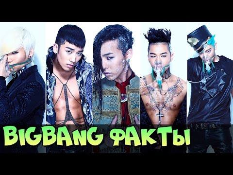 BIGBANG ИНТЕРЕСНЫЕ ФАКТЫ, БИОГРАФИЯ ♥ ГРУППА BIG BANG