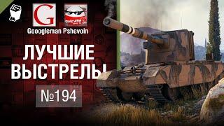 Лучшие выстрелы №194 - от Gooogleman и Pshevoin [World of Tanks]