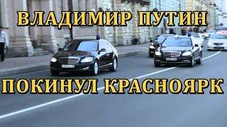 Кортеж Путина в Красноярске (1 марта 2017)