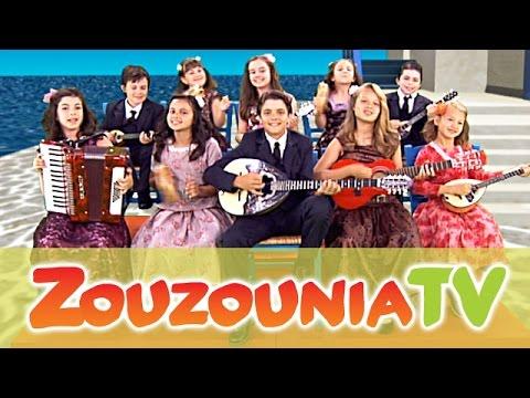 Ζουζούνια - Βάρκα Γιαλό (Official)