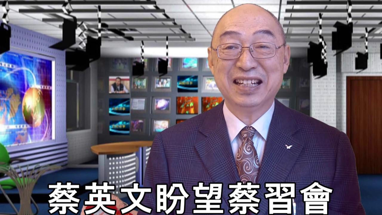 蔡英文盼望蔡習會 2020.01.23 - YouTube