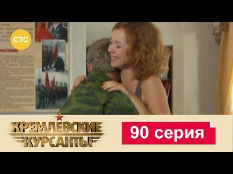 Кремлевские Курсанты 90