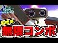 【スマブラSP】アプデ後のロボットの超簡単な無限コンボが強すぎるwwwww【無名】