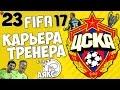 FIFA 17 Карьера за ЦСКА - Аякс (Лига Чемпионов , 6 тур) (Период Трансферов) #23