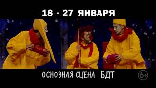 сНежное Шоу Славы Полунина, Россия, Санкт-Петербург, 18-27 января, БДТ (Основная сцена)