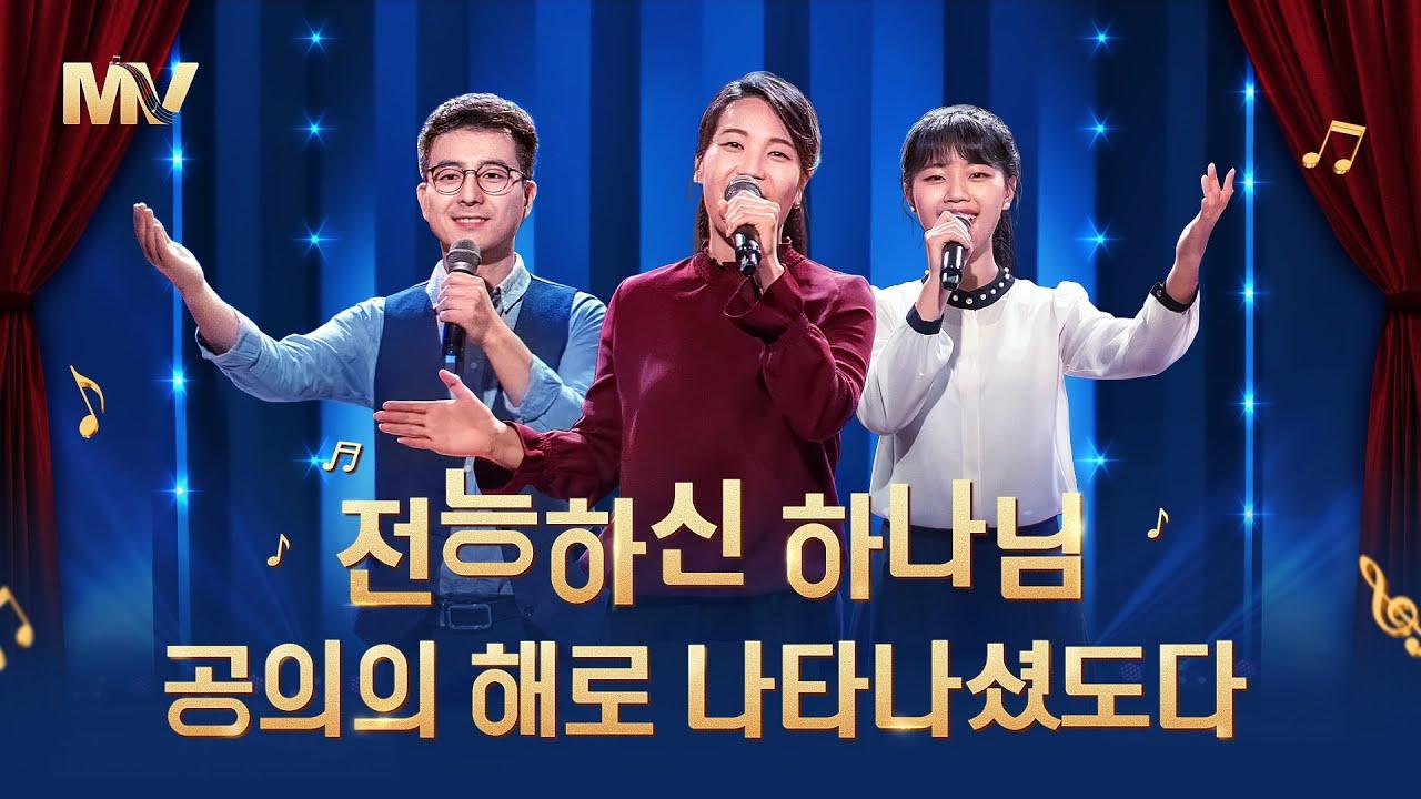 찬양 뮤직비디오/MV <전능하신 하나님, 공의의 해로 나타나셨도다>