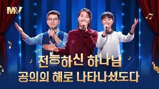 워십 찬양 뮤직비디오/MV <전능하신 하나님, 공의의 해로 나타나셨도다>