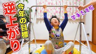 【鉄棒】苦手を克服して逆上がりに挑戦!まずは楽しさを学ぶのだ!