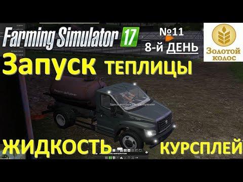 Farming Simulator 17 Теплица запуск + курсплей на жидкости