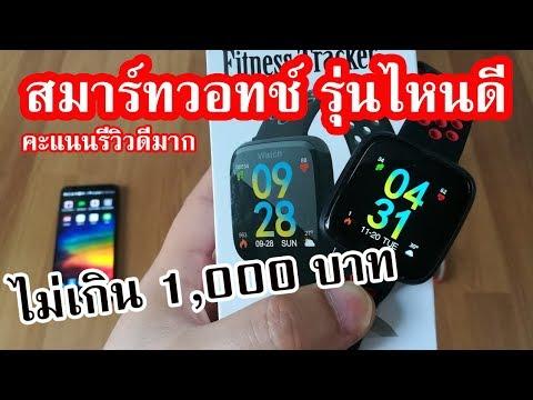 สมาร์ทวอทช์ Smart Watch ไม่เกิน 1000 บาท รุ่นไหนดี รีวิว XANES F15 ใต้คลิป