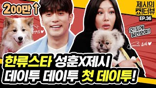 The date with Korean Wave star Sung Hoon (feat. Yang Hee)! 《Showterview with Jessi》 EP.36 by Mobidic