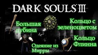 КОЛЬЦО ФЛИННА КОЛЬЦО С ЗЕЛЕНОЦВЕТОМ ОДЕЯНИЕ ИЗ МИРРЫ БОЛЬШАЯ ДУБИНА Dark Souls 3