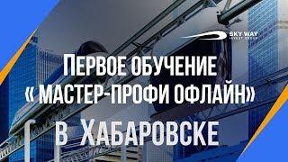 Первое обучение SWIG «Мастер-Профи офлайн» в Хабаровске.