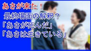NHK朝の連続テレビ小説「あさが来た」最終場面の解釈が波紋 「あさが...