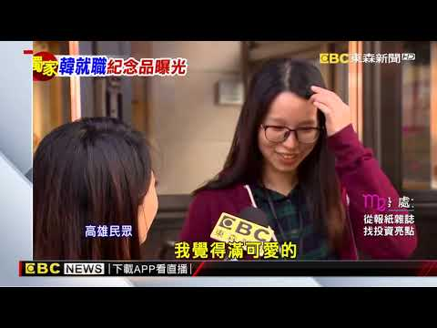 韓國瑜就職紀念T恤曝光 Q版光頭拿高麗菜