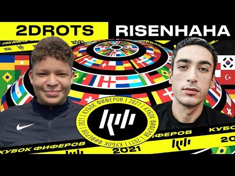 2DROTS vs risenHAHA! КУБОК ФИФЕРОВ 2 ТУР