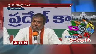 Telangana Congress manifesto committee meeting held at Gandhi Bhavan