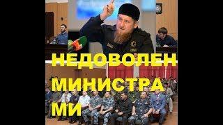 Рамзан Кадыров призвал к ответу  министров,недоволен их темпам строительных работ!