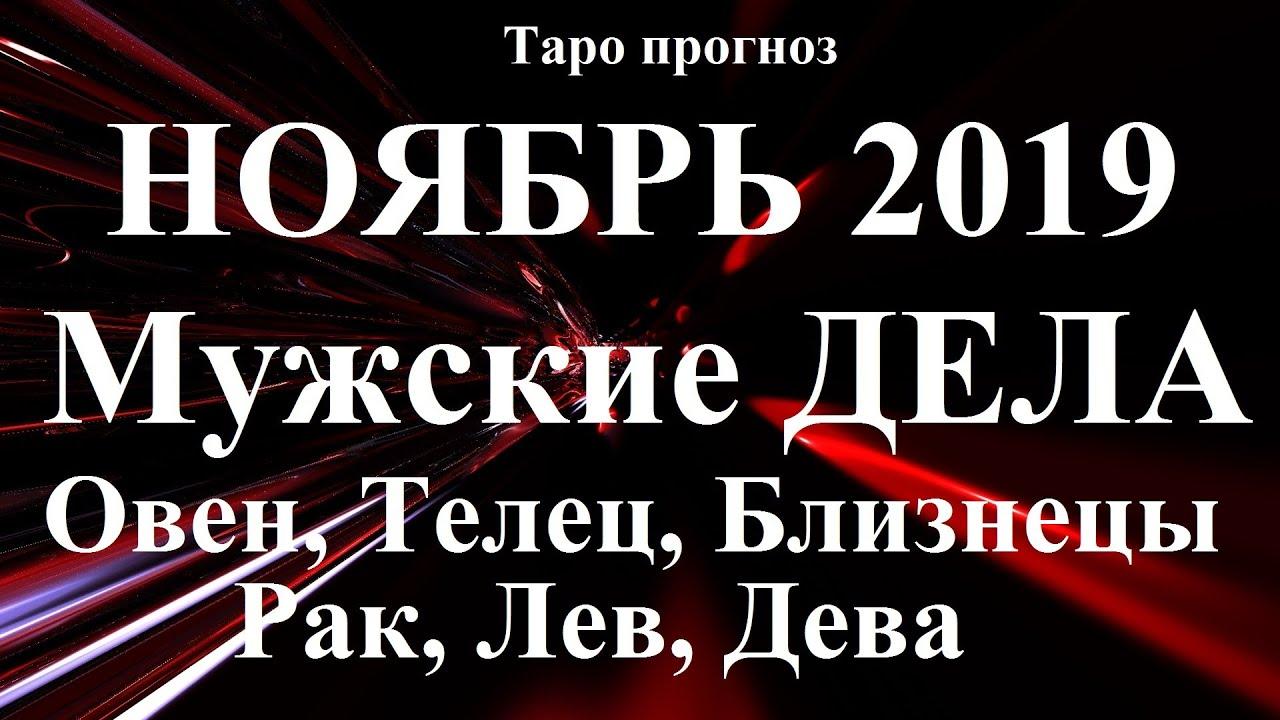 ДЕЛА МУЖСКИЕ – Овен, Телец, Близнецы, Рак, Лев, Дева. НОЯБРЬ 2019.