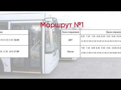 Изменение расписания городских автобусов