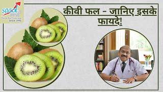 Kiwi - Know tнe Benefits! | By Dr. Bimal Chhajer | Saaol