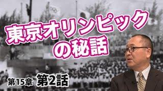 東京オリンピックの秘話【CGS ねずさん 日本の歴史 15-2】