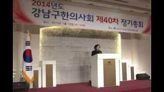 제40차 강남구한의사회 정기총회 개최해