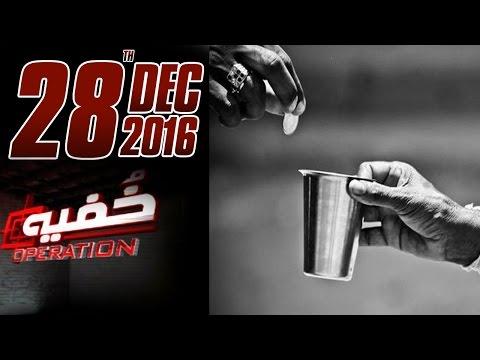 Cheater Log | Khufia Operation | SAMAA TV | 28 Dec 2016