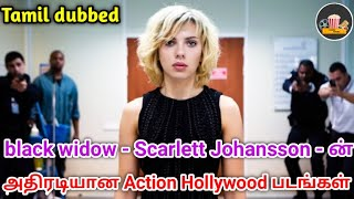 Scarlett Johansson Best 5 Hollywood movies Tamil dubbed |Dubbed Tamizha| DT movie review Tamil