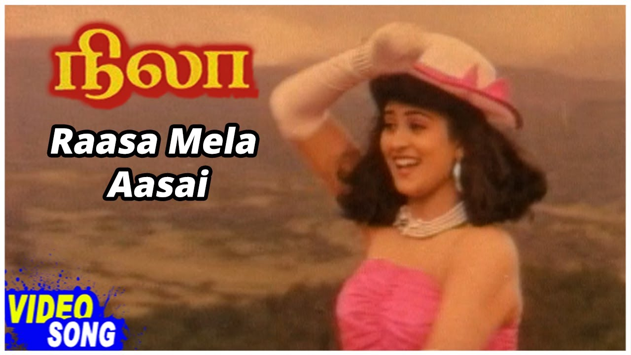 Nila Tamil Movie | Raasa Mela Aasai Video Song | Jayaram | Vineetha | Yuvarani | Deva
