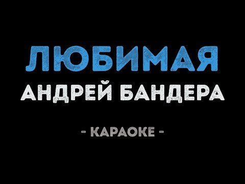 Андрей Бандера - Любимая (Караоке)