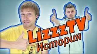 LizzzTV. Творческий путь Кости Павлова и Макса Брандта