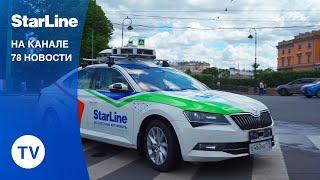 [78 Новости] На улицах Петербурга начинают испытывать беспилотные автомобили