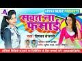 सवत ना फसाई - अब तक सबसे धासू गाना !! Priyanka Tejaswi Hit Song !! Savant Na Phsai 2019 Said Song