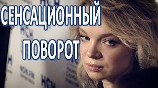 Сенсационный поворот в жизни Цымбалюк Романовской  (22.02.2018)