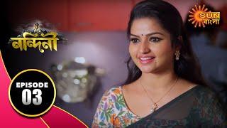 Nandini - Episode 03 | 28 Aug 2019 | Bengali Serial | Sun Bangla TV
