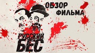 Обзор на фильм Русский бес (2018). Russian Psycho с блэкджеком и шлюхами.