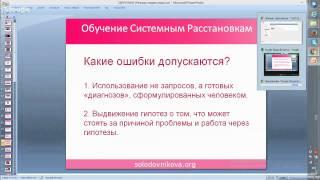 Обучение семейным расстановкам в Москве.Обучение системным расстановкам онлайн[Оксана Солодовникова]